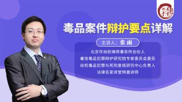 张雨:毒品犯罪案件辩护的疑难问题