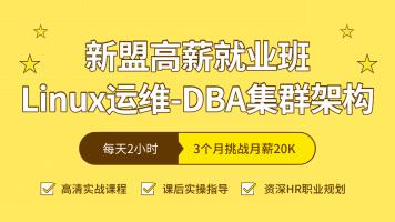 【新盟教育】Linux-DBA与集群架构中级运维就业班