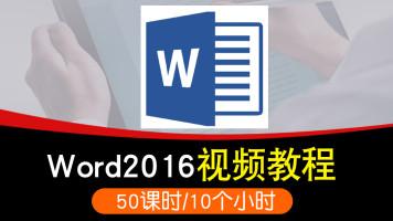 Word2016视频教程入门到精通速成教程office办公软件毕业论文排版