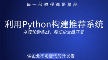 大白话学懂利用Python构建推荐系统(提供配套资料)