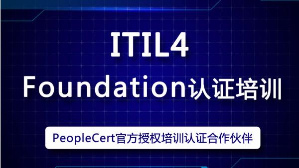 ITIL4®Foundation 初级 认证培训
