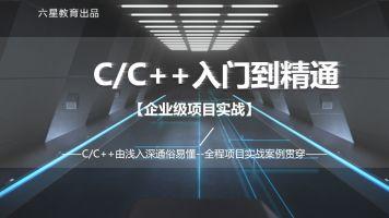C/C++入门到精通企业级项目实战