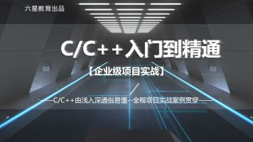 C/C++入门到精通企业级项目/PHP/Python/Golang/web前端-年薪50万