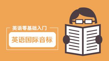 英语零基础入门国际音标课精讲课程