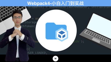 webpack4-进阶精讲教程(最新,最全)