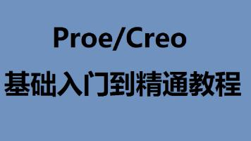 PROE/CREO基础入门到精通教程