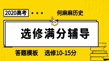 2020高考何麻麻历史文综选修答题模板