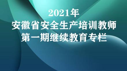 五十七、2021年安徽省安全生产培训教师第一期继续教育专栏