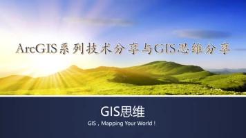 ArcGIS系列技术分享与GIS思维分享