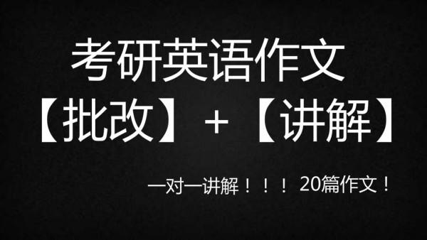 考研英语作文【批改+讲解】