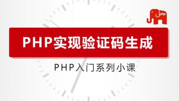 PHP实现验证码生成