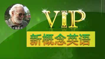 【外教★直播课】 VIP学员研学辅导课 *You Deserve It!