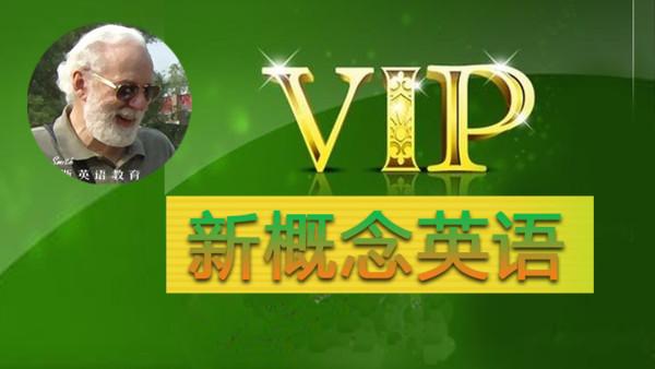 【外教★直播课】 VIP学员辅导研学课 *You Deserve It!