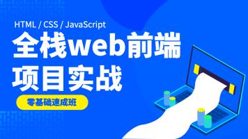 千锋Web前端开发零基础就业 HTML/CSS/JavaScript项目实战