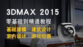 3dsmax2015视频教程建筑室内设计游戏动画角色建模入门到精通教程