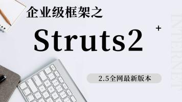 Struts2全新升级课程(带实战练手项目)