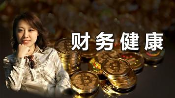 【电商财务健康】淘宝运营的最重要指标 电商会计
