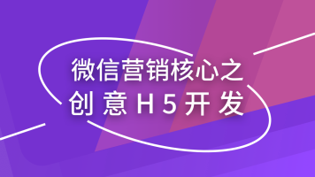 微信营销核心之创意H5开发【iVX】