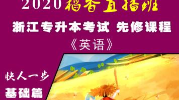 浙江专升本考试稻香班【三贤教育】英语