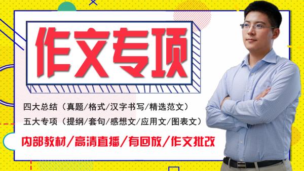 「kokoko老师」21年高考日语作文专项特训(高清录播+直播)