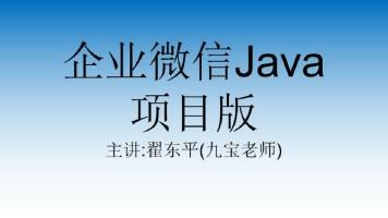 企业微信Java_项目版