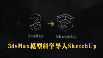 3dMax模型导入SketchUp【顶图网出品】