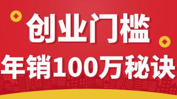 微信创业门槛年销100万秘诀 微商营销