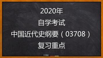 2020年自学考试中国近代史纲要(03708)自考复习重点