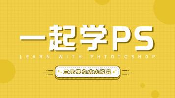 PS众筹计划3节课快速掌握PS三大技能【9月16号开课】(古)
