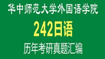 华中师范大学外国语学院242日语  真题详解