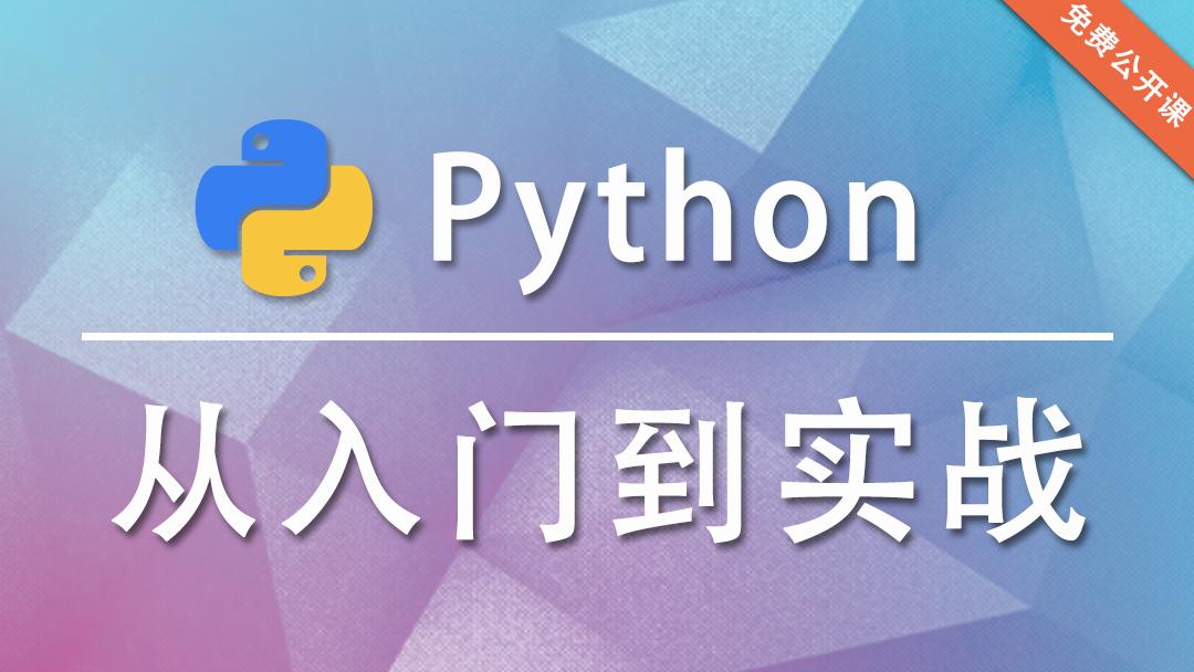 Python基础编程/高级开发/全栈开发/爬虫/数据分析【青灯教育】