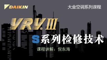 大金VRV III-S系列空调检修技术【空调课堂】倪东海【录播】