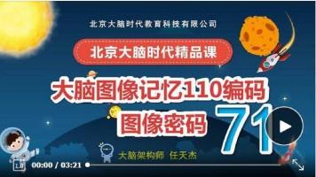 图像密码71-大脑图像记忆110编码