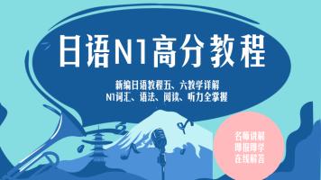 日语N1高分全程班——新编日语教程五