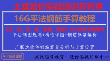 土建造价实操培训-模块五:16G平法钢筋算量教程【线上VIP】