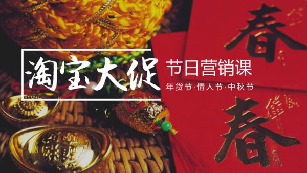 淘宝店铺借势传统节日营销课程
