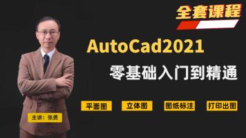 CAD2021零基础入门机械/建筑/室内设计制图