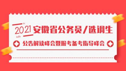 2021安徽省公务员/选调生公告解读峰会暨报考备考指导峰会