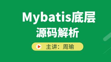 Mybatis底层源码解析【鲁班学院】
