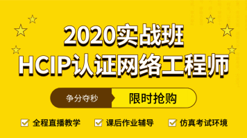 【2020实战班】HCIP系统学习班【包含HCIA】+【实战大礼包】