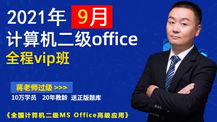 2021年9月全国计算机二级Office通关vip教程(全新考点)