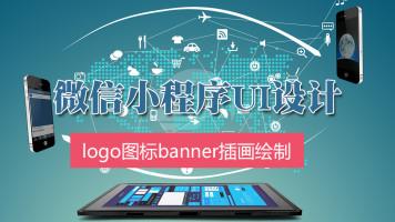 微信小程序app UI设计首页设计图标插画绘制banner设计logo制作