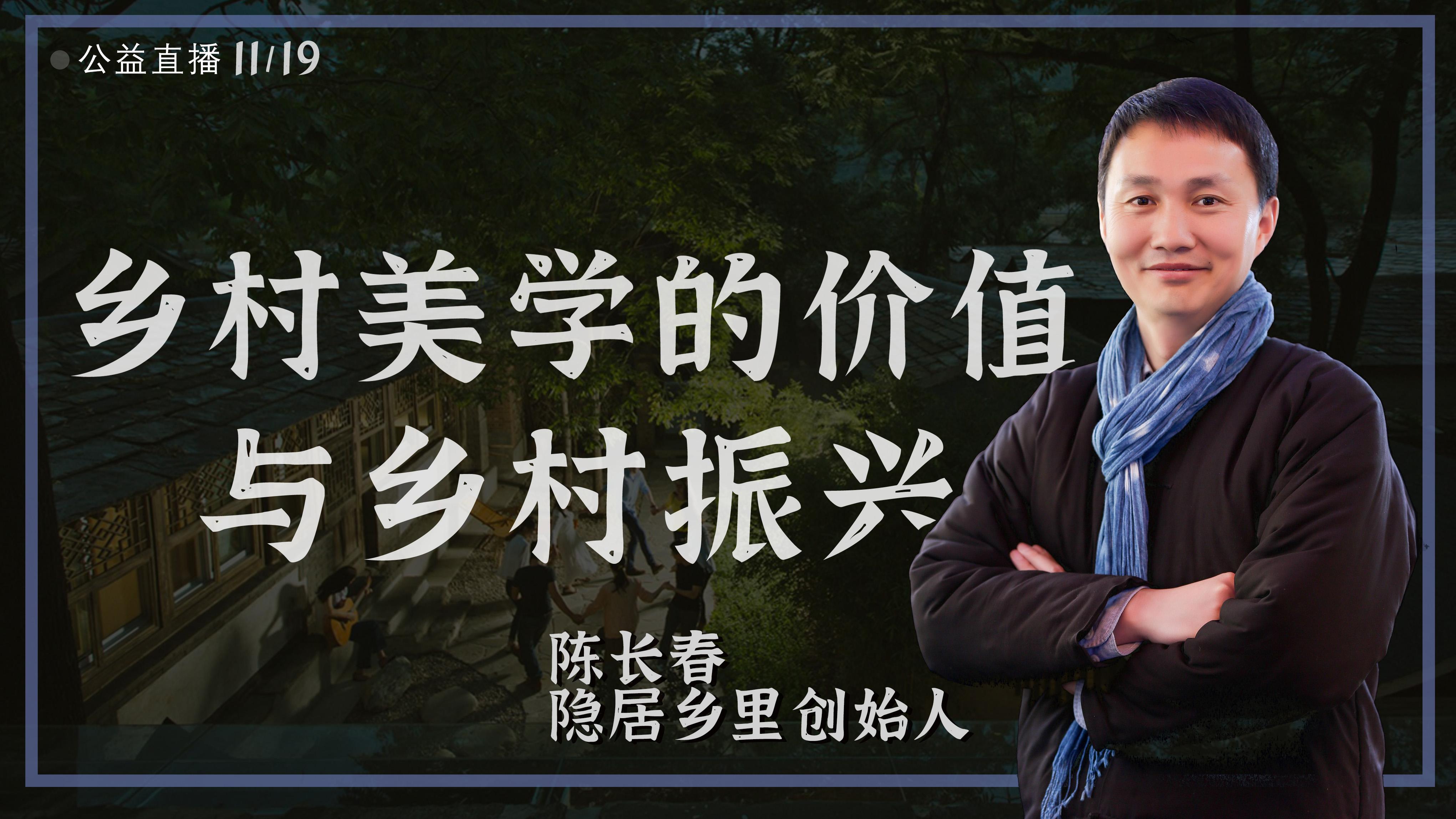 《乡村美学的价值与乡村振兴》陈长春老师公益直播