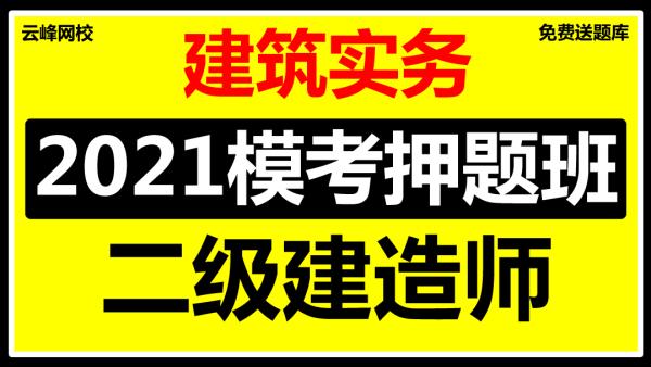2021二建建筑实务模考押题二级建造师建筑管理与实务【云峰网校】