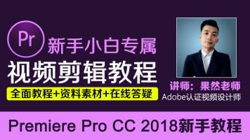 pr2018视频剪辑基础教程premiere cc2018新手入门pr剪辑全面教程