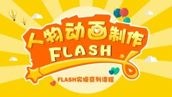 Flash人物动画制作-初级精品课【栋科在线】