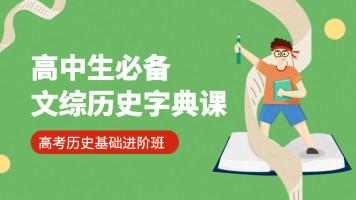 高中生必备:历史字典课中国古代部分(上)持续更新