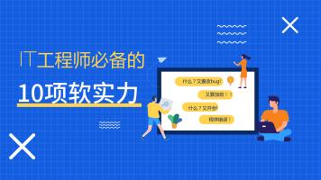 【松勤】软件测试面试技巧+真题+简历编写+职业规划提升