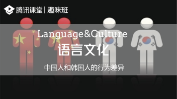 趣味班|语言文化——中国人和韩国人的行为差异