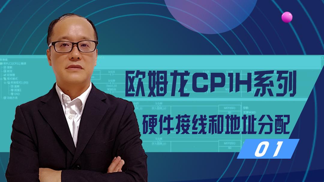 欧姆龙PLC_CP1H硬件接线和地址分配